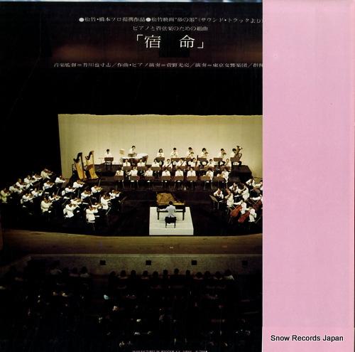 AKUTAGAWA, YASUSHI suna no utsuwa shukumei MR1517 - back cover