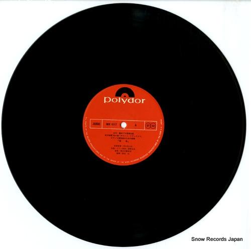 AKUTAGAWA, YASUSHI suna no utsuwa shukumei MR1517 - disc