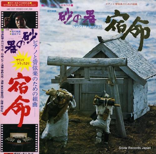 AKUTAGAWA, YASUSHI suna no utsuwa shukumei MR1517 - front cover