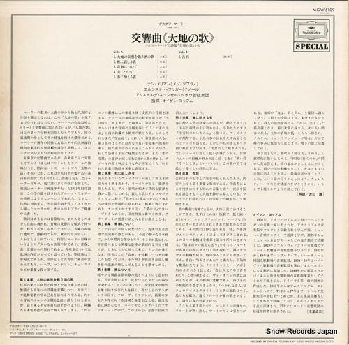 JOCHUM, EUGEN mahler; das lied von der erde MGW5109 - back cover