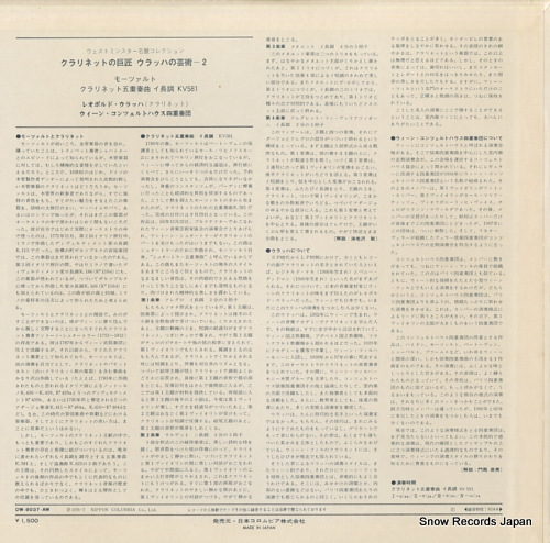 WLACH, LEOPOLD mozart; clarinet quintet OW-8037-AW - back cover