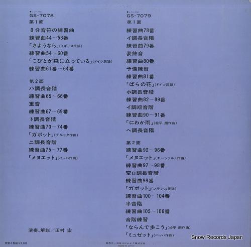 TAMURA, HIROSHI kodomo no baieru gekan GS-7078-9 - back cover