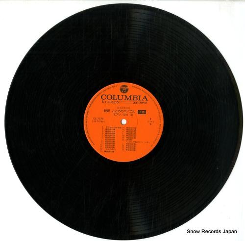 TAMURA, HIROSHI kodomo no baieru gekan GS-7078-9 - disc