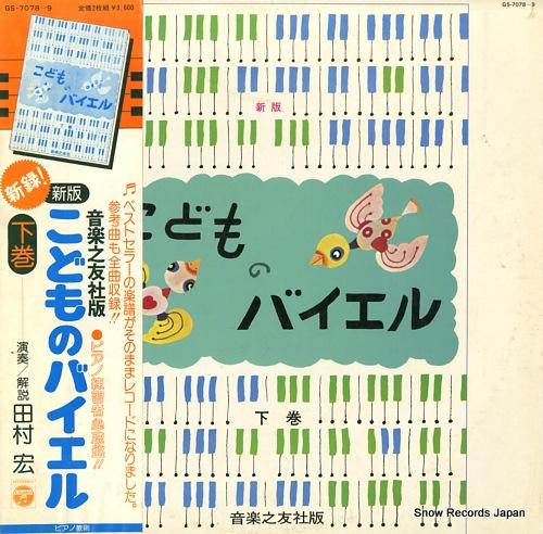 TAMURA, HIROSHI kodomo no baieru gekan GS-7078-9 - front cover