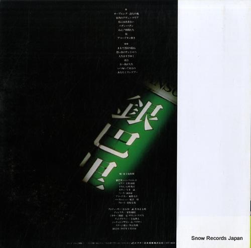KANEKO, YUKARI itsu kaette kuruno SJX-10191 - back cover