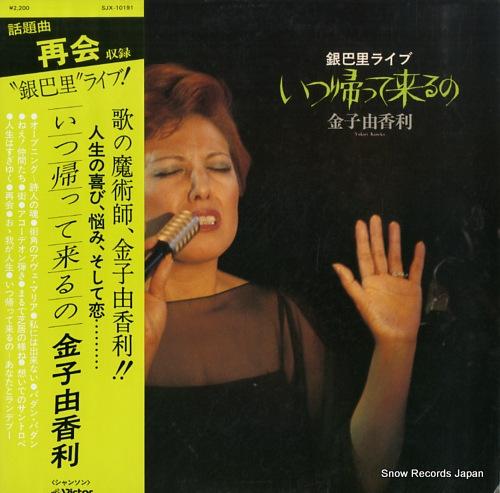 KANEKO, YUKARI itsu kaette kuruno SJX-10191 - front cover