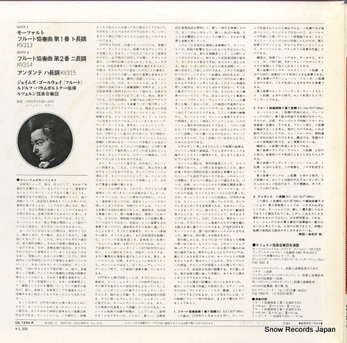 GALWAY, JAMES mozart; die flotenkonzerte kv313/314 OQ-7254-K - back cover