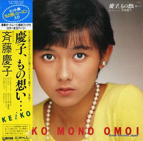 斉藤慶子 - 慶子、もの想い・・...