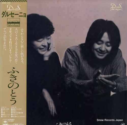 FUKINOTOU d.s. 28AH1239 - front cover