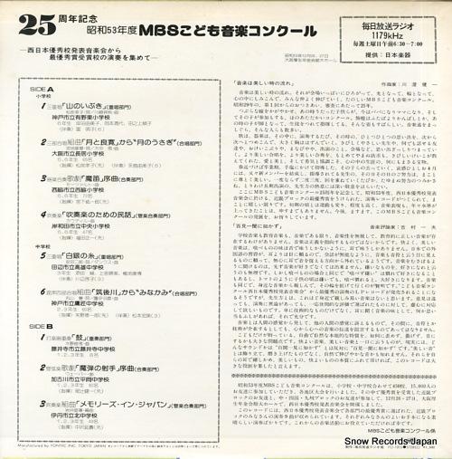 V/A mbs kodomo ongaku concours FO-1215 - back cover