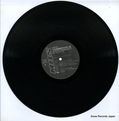 V/A mbs kodomo ongaku concours FO-1215 - disc