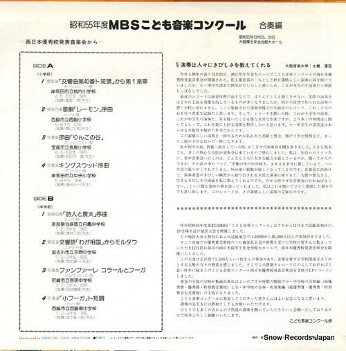 V/A mbs kodomo ongaku concours FO-1446 - back cover