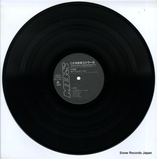 V/A mbs kodomo ongaku concours FO-1446 - disc
