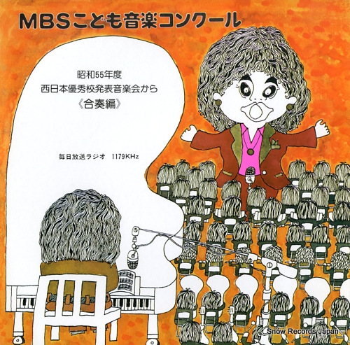 V/A mbs kodomo ongaku concours FO-1446 - front cover