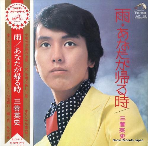 MIYOSHI EIJI - ame - anata ga kaeru toki - 33T