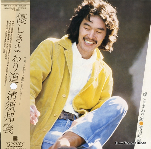 KIYOSU, KUNIYOSHI yasashiki mawarimichi N26E0002 - front cover
