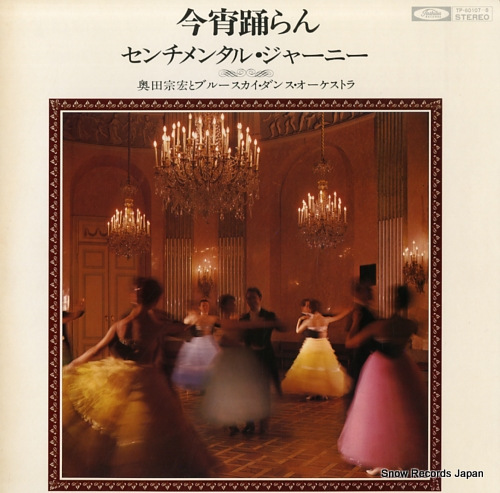 OKUDA, MUNEHIRO, AND BLUESKY DANCE ORCHESTRA koyoi odoran sentimental journey TP-60107-8 - front cover