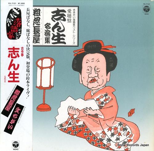 5DAIME KOKONTEI, SHINSHOU kikitai rakugoka best series aityo ban shinshou meien shu FS-7121 - front cover