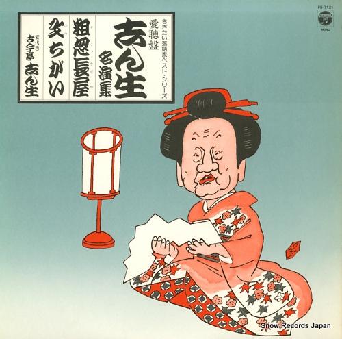 5DAIME KOKONTEI, SHINSHOU kikitai rakugoka best series aicho ban shinshou meien shu FS-7121 - front cover