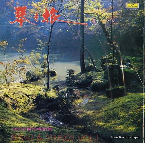 IIYOSHI, KAOLU koto no tabi 1 piano & strings vol.1 FM-6061 - front cover