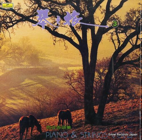 IIYOSHI, KAOLU koto no tabi 3 piano & strings vol.3 FM-6063 - front cover