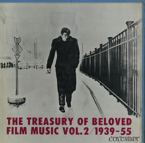 SOUNDTRACK the treasury of beloved film music vol.2/1939~55 3E-5332 - front cover