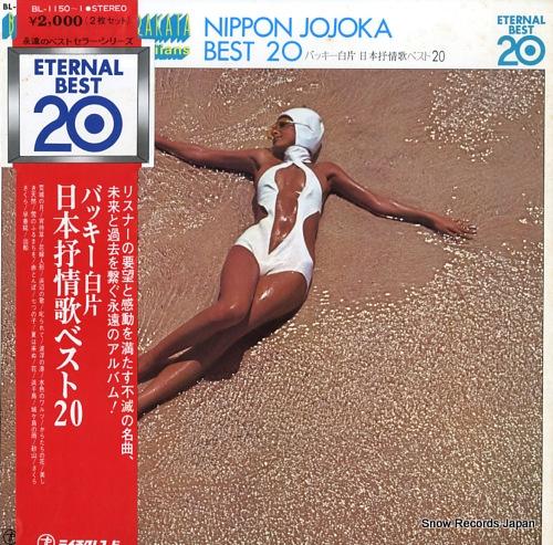 バッキー白片 日本抒情歌ベスト20 BL-1150-1