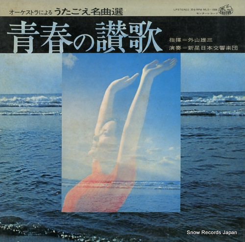 TOYAMA, YUZO seishun no sanka MLS-1006 - front cover