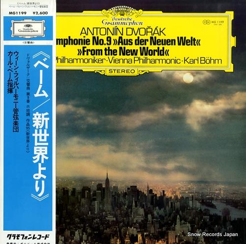 カール・ベーム ドヴォルザーク:交響曲第9番「新世界より」 MG1199