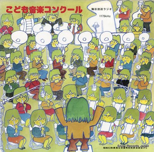 V/A kodomo ongaku concours FO-1215 - front cover