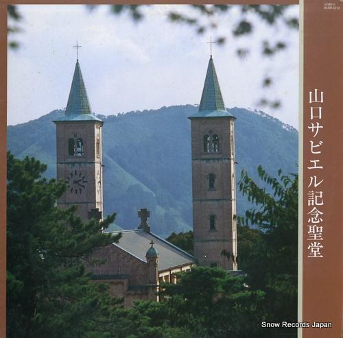 ARASE, MEGUMI pipe organ concert dai 100kai kinen yamaguchi sabieru kinenseidou BOSR-6212 - front cover