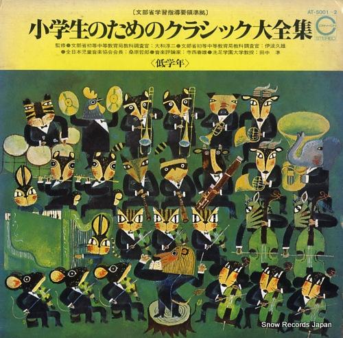 V/A shogakusei no tameno classic daizenshu AT-5001-2 - front cover