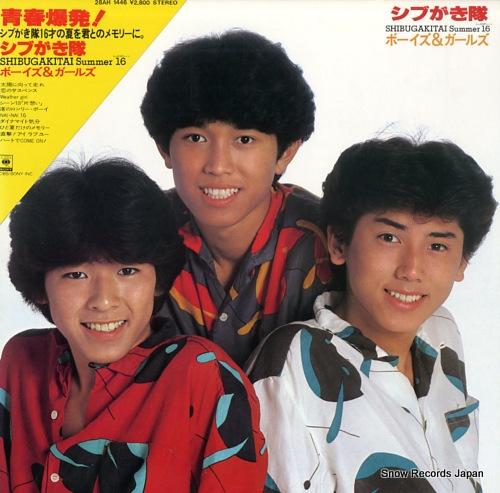 SHIBUGAKITAI shibugakitai summer 16 28AH1446 - front cover