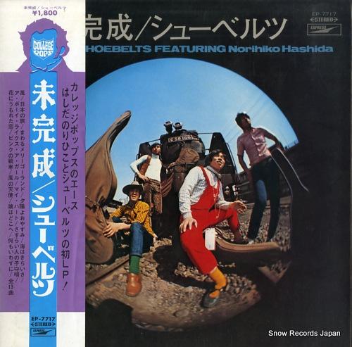 はしだのりひことシューベルツ 未完成/シューベルツ EP-7717