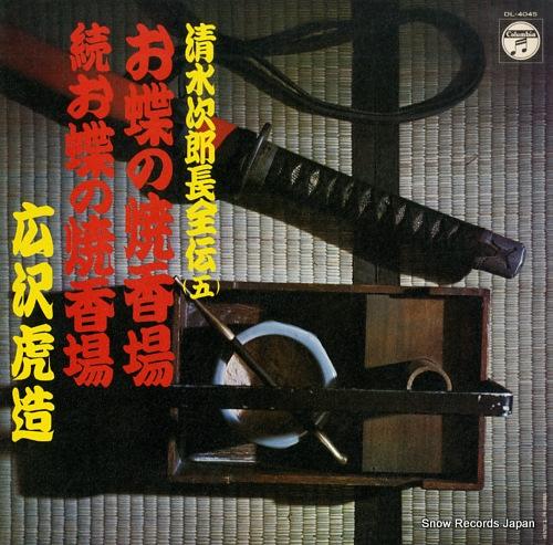HIROSAWA, TORAZO shimuzu jirocho zenden 5 DL-4045 - front cover