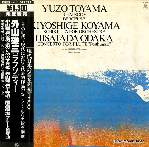 IWAKI, HIROYUKI yuzo toyama; rhapsody berceuse GT-9322 - front cover