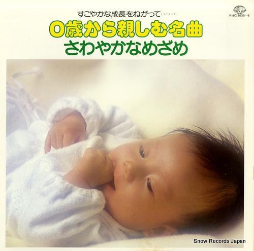 V/A 0sai kara shitashimu meikyoku K18C-3035-6 - front cover
