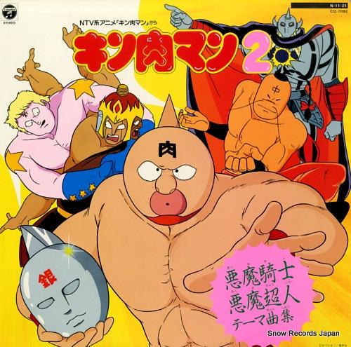 キン肉マン2/悪魔騎士・悪魔超人テーマ曲集 CQ-7092