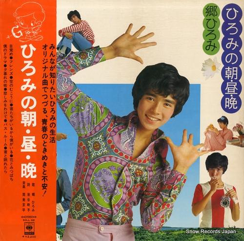 GO, HIROMI hiromi no asa hiru ban SOLL-68 - front cover