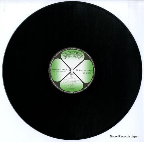FOUR LEAVES / HIRIMI GO joint recital JS7452-53 - disc