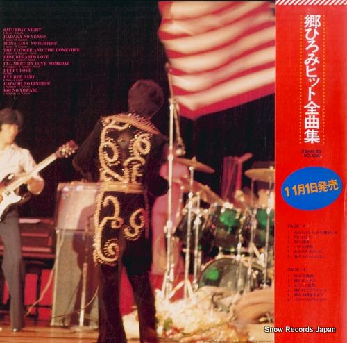 GO, HIROMI go goes on hiromi in u.s.a. part ii 25AH80 - back cover