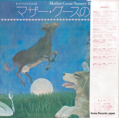 V/A mother goose nursery rhymes KKS-4061 - back cover
