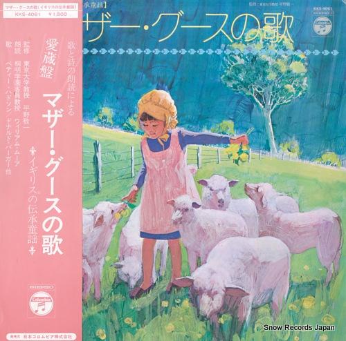 V/A mother goose nursery rhymes KKS-4061 - front cover