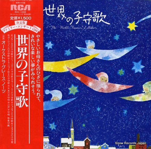 ORCHESTRA GRACE NOTES the world's famous lullabies RVC-1033 - front cover