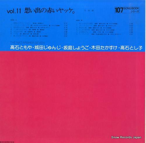 NATARSHER SEVEN, THE omoide no akai jacke / kanketsuhen ETP-63012 - back cover