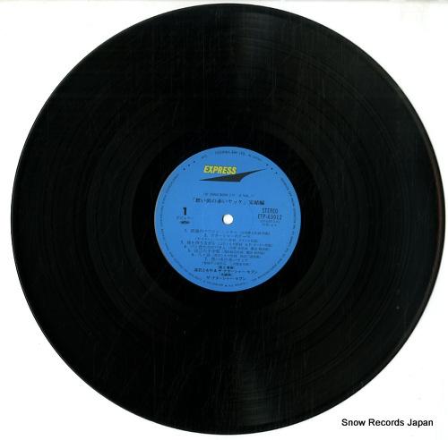 NATARSHER SEVEN, THE omoide no akai jacke / kanketsuhen ETP-63012 - disc
