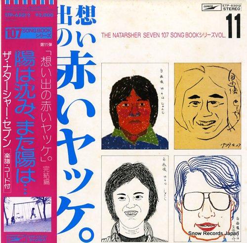 NATARSHER SEVEN, THE omoide no akai jacke / kanketsuhen ETP-63012 - front cover