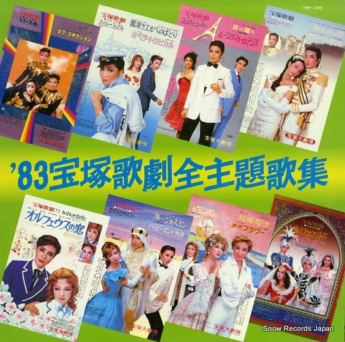 宝塚歌劇団 '83 宝塚歌劇全主題歌集 TMP-1053