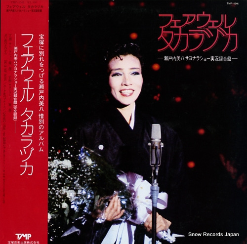 SETOUCHI, MIYA farewell takarazuka TMP-1046 - front cover
