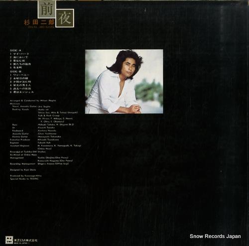 SUGITA, JIRO zenya ETP-72210 - back cover
